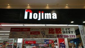 ノジマ電気